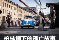 宝马微电影追忆柏林墙下的逃亡故事