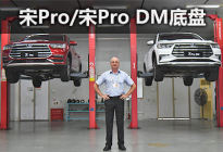 同名不同心!比亞迪宋Pro/宋Pro DM底盤