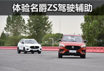 10萬元SUV也有L2 體驗名爵ZS駕駛輔助