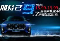 预售15.99万元起 奔腾T99将11月1日上市