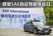 中國公司唱主角?SAE自動駕駛體驗日