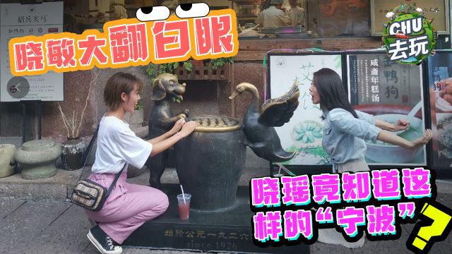 "《CHU去玩》:晓敏大翻白眼 晓瑶竟然知道这样的""宁波"""