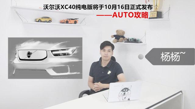 沃尔沃XC40纯电版将于10月16日正式发布