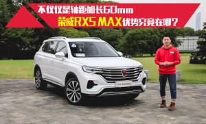不仅是轴距加长60mm,全新荣威RX5 MAX优势究竟在哪?