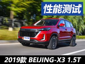北京小伙儿 测试北京汽车BEIJING-X3