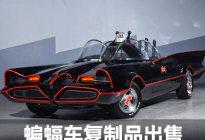 经典蝙蝠车再现 不用花3274万只要99万