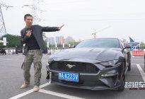 无后驱 不运动 老司机带你体验福特Mustang
