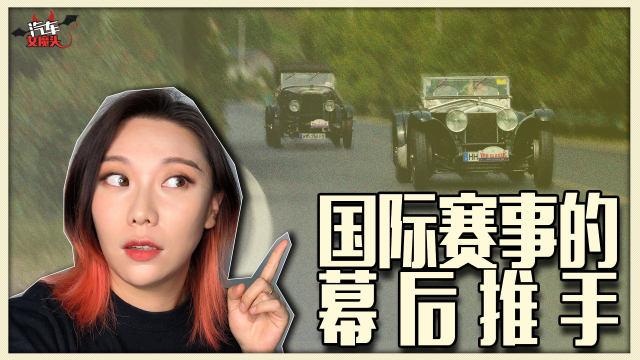 直击幕后:让外国赛车手乖乖听话的中国大佬