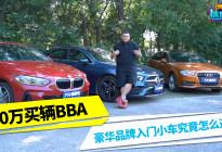 20万的豪华车该买谁?BBA入门级全面对比,看完买车不纠结
