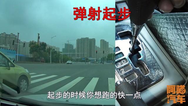 自动挡如何用手动模式超车起步,老司机手把手教你,推背感超跑车