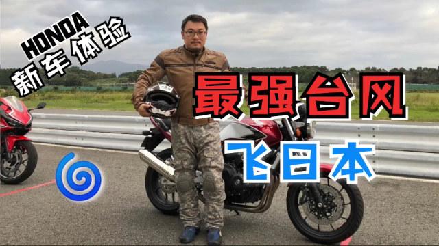 试车偶遇日本最强台风,本田新车真香!| 照摩镜