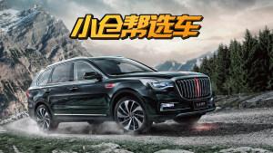 诠释中式豪华 红旗HS7能当好自主品牌SUV大哥吗?