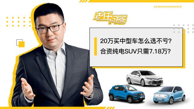 20万中型车如何不挑花眼,合资纯电SUV只需7.18万?