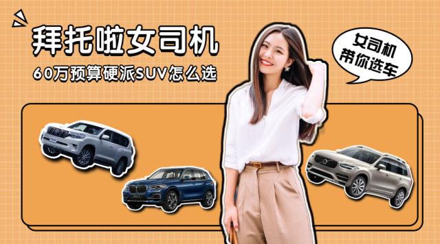 拜托啦女司机:硬派SUV,宝马X5、XC90、普拉多怎么选?