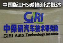 反推車廠技術升級 中國版IIHS碰撞測試
