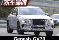 或于2021年發布 Genesis GV70諜照曝光