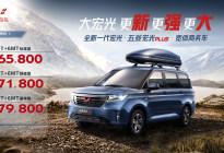 """神车再现做新""""网红"""" 全新一代五菱宏光PLUS全国上市 仅售6.58-7.98万元"""