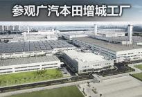 成熟的品控體系 參觀廣汽本田增城工廠
