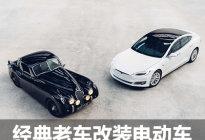 英國一公司推經典老車改造電動車業務