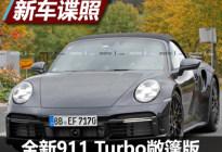 最大600馬力? 新911 Turbo敞篷版諜照