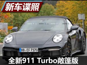 最大600马力? 新911 Turbo敞篷版谍照