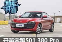都市精灵 新车开箱零跑S01 380 Pro