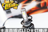 花小钱办大事 主流直插式LED大灯横评