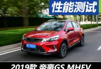 众望所归 测2019款 帝豪GS 1.5TD MHEV