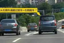 """从右侧车道超过前车,是否就算""""右侧超车""""呢?"""