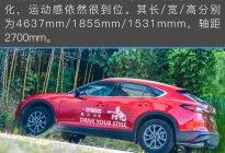 不仅仅是颜值的提升 试驾全新马自达CX-4
