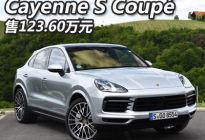 售123.60万 Cayenne S Coupé售价公布