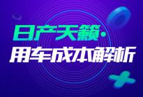 东风日产天籁用车成本 三年每月2900元