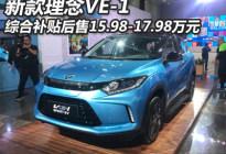 补贴后售15.98万起 新款理念VE-1上市