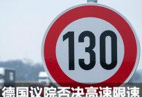 車迷天堂險些關門 德國高速限速被否決