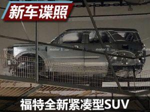 風格硬朗 福特最新緊湊型SUV諜照曝光