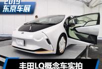 主打AI和人機交互 豐田LQ概念車實拍