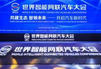 世界智能网联汽车大会开幕,徐留平、徐和谊、张宝林都说了些什么?