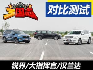 《三国志》——三款7座合资中型SUV对比