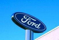 福特三季度净利润暴跌57% 在华净亏损2.81亿美元
