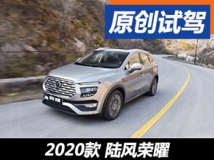经济适用者新选择 试紧凑型SUV陆风荣曜