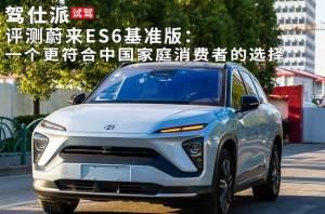 評測蔚來ES6基準版:一個更符合中國家庭消費者的選擇