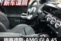 全新梅赛德斯-AMG GLA 45内饰谍照曝光