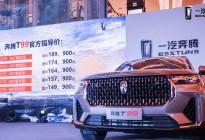 AI加持 科技助力 一汽奔腾T99西北区上市售14.99-18.99万元