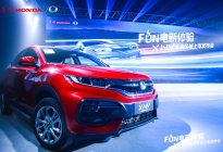 开启东风本田电动车元年  X-NV北京地区上市售16.98万起