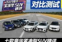 逞妍斗色 豪华紧凑型SUV横评(静态篇)