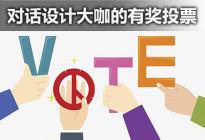 来有奖投票 你将影响中国汽车设计趋势