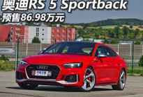 预售86.98万 奥迪RS 5 Sportback预售价