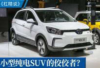 杠精说丨小型纯电SUV的佼佼者?北汽新能源EC5实力分析