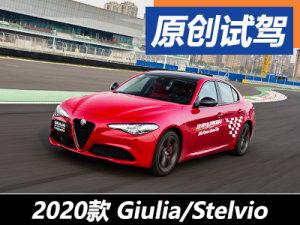 熱情洋溢 賽道試駕新款Giulia/Stelvio