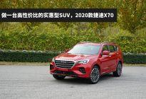 做一台高性价比的实惠型SUV,2020款捷途X70